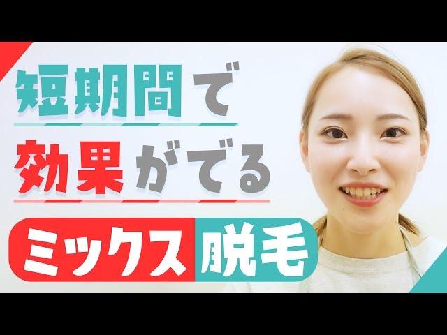 高知脱毛*【人気のメニューを解説!!】
